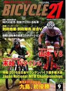 BICYCLE21 2016年 09月号 [雑誌]