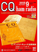 CQ ham radio (ハムラジオ) 2016年 09月号 [雑誌]