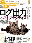 Software Design (ソフトウエア デザイン) 2016年 09月号 [雑誌]
