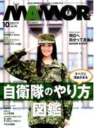 MAMOR (マモル) 2016年 10月号 [雑誌]