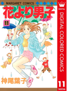 【11-15セット】花より男子 カラー版(マーガレットコミックスDIGITAL)