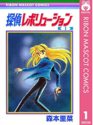 【1-5セット】探偵レボリューション(りぼんマスコットコミックスDIGITAL)
