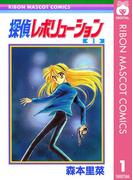 【全1-6セット】探偵レボリューション(りぼんマスコットコミックスDIGITAL)