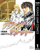 【全1-3セット】ザ・ファンドマネージャー(ヤングジャンプコミックスDIGITAL)