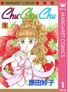 【全1-4セット】Chu・Chu・Chu(マーガレットコミックスDIGITAL)