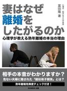 【期間限定価格】妻はなぜ離婚をしたがるのか 心理学が教える熟年離婚の本当の理由