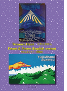 Treasure Hunt Poems & Photos (English version)