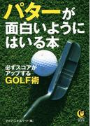 パターが面白いようにはいる本(KAWADE夢文庫)