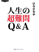 人生の超難問 Q&A(集英社インターナショナル)(集英社インターナショナル)