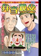 弁当親父(ご近所の悪いうわさシリーズ)