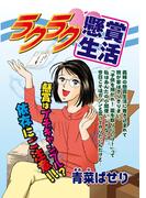 ラクラク・懸賞生活(ご近所の悪いうわさシリーズ)