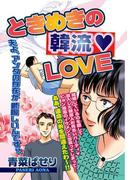 ときめきの韓流LOVE(ご近所の悪いうわさシリーズ)