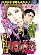 おネエ系坊主 月影青炎VS詐欺師(ご近所の悪いうわさシリーズ)