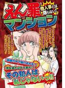 えん罪マンション(ご近所の悪いうわさシリーズ)