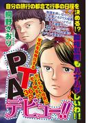 PTAデビュー!!(ご近所の悪いうわさシリーズ)