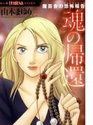 魔百合の恐怖報告 魂の帰還(HONKOWAコミックス)