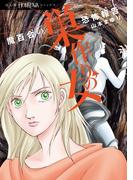 魔百合の恐怖報告 巣作りの女(HONKOWAコミックス)
