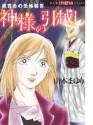 魔百合の恐怖報告 神様の引越し(HONKOWAコミックス)