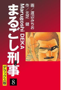 まるごし刑事 デラックス版(8)