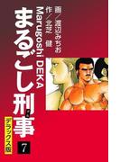 まるごし刑事 デラックス版(7)