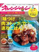 【期間限定価格】オレンジページ 2016年 8/17号