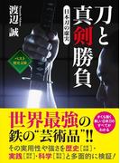刀と真剣勝負 ~日本刀の虚実~(ワニ文庫)
