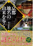 京都 地名の由来を歩く(ワニ文庫)
