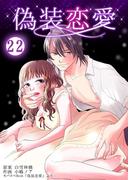 偽装恋愛(22)(ラブドキッ。Bookmark!)