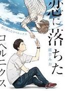 恋に落ちたコペルニクス(8)(ボーイズファン)