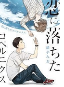 恋に落ちたコペルニクス(7)(ボーイズファン)