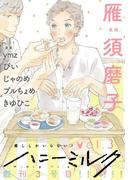 【期間限定価格】ハニーミルク vol.3
