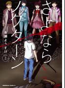 さよならノクターン(2)(角川コミックス・エース)