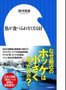 【期間限定価格】魚が食べられなくなる日(小学館新書)(小学館新書)