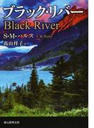 ブラック・リバー (創元推理文庫)(創元推理文庫)
