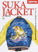 SUKA JACKET ヴィンテージのスカジャンを1冊にまとめた完全保存版。