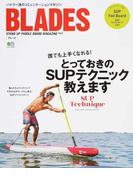 BLADES STAND UP PADDLE BOARD MAGAZINE Vol.8 とっておきのSUPテクニック教えます (エイムック)(エイムック)