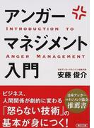 アンガーマネジメント入門 (朝日文庫)(朝日文庫)