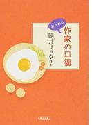 作家の口福 おかわり (朝日文庫)(朝日文庫)