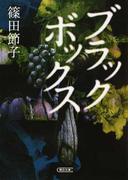 ブラックボックス (朝日文庫)(朝日文庫)