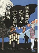 聖なる怠け者の冒険 (朝日文庫)(朝日文庫)