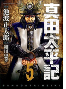 真田太平記 5 (ASAHIコミックス)
