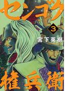センゴク権兵衛 3 (ヤングマガジン)(ヤンマガKC)