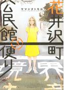花井沢町公民館便り 3 (アフタヌーン)(アフタヌーンKC)