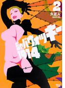 ジャバウォッキー1914 2 (月刊少年シリウス)(シリウスKC)