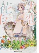 犬恋花伝 青銀の花犬は誓約を恋う (コバルト文庫)(コバルト文庫)