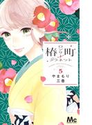 椿町ロンリープラネット 5 (マーガレットコミックス)(マーガレットコミックス)