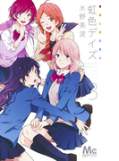虹色デイズ 13 (マーガレットコミックス)(マーガレットコミックス)