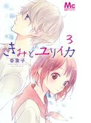 きみとユリイカ 3 (マーガレットコミックス)(マーガレットコミックス)
