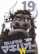 たいようのマキバオーW 19 (週刊プレイボーイ・コミックス)
