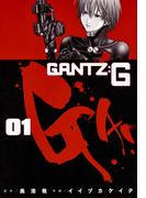 GANTZ:G 1 (ヤングジャンプコミックス)(ヤングジャンプコミックス)